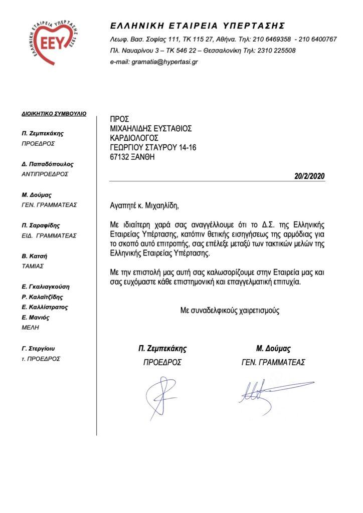 Επιστολή υποδοχής στην Ελληνική Εταιρεία Υπέρτασης